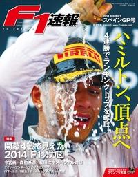 F1速報 2014 Rd05 スペインGP号