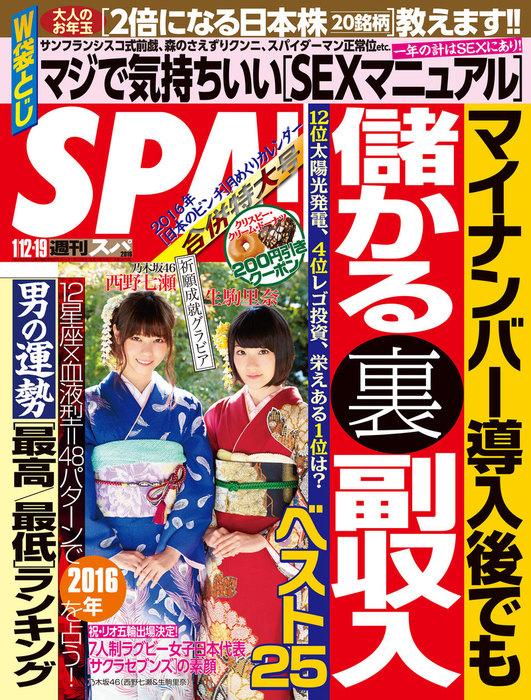 週刊SPA! 2016/1/12・19合併号拡大写真