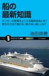 船の最新知識 タンカーの燃費をよくする最新技術とは? 驚きの方法で曲がる「舵のない船」とは?-電子書籍