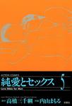 純愛とセックス / 5-電子書籍