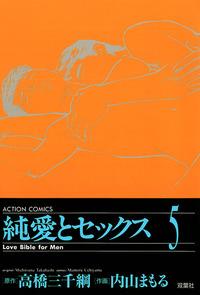 純愛とセックス / 5