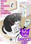 ねことも増刊 vol.8-電子書籍