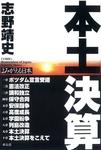 本土決算 よみがえる日本-電子書籍