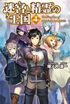 迷宮と精霊の王国4-電子書籍