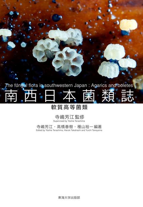 南西日本菌類誌 軟質高等菌類拡大写真