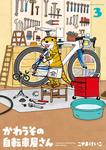 かわうその自転車屋さん 3巻-電子書籍