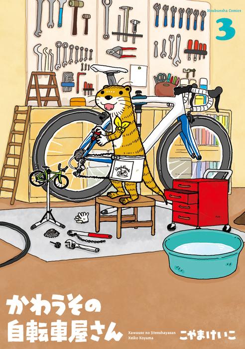 かわうその自転車屋さん 3巻拡大写真