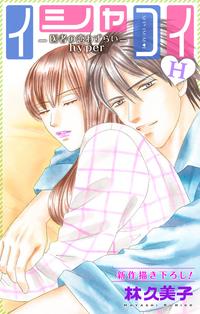 Love Silky イシャコイH -医者の恋わずらい hyper- story15