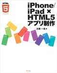 iPhone/iPad × HTML5アプリ制作-電子書籍