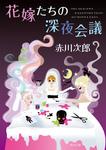 花嫁たちの深夜会議-電子書籍