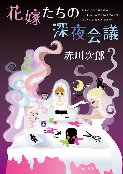 花嫁たちの深夜会議-電子書籍-拡大画像