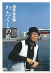 わたくしの旅 池波正太郎未刊行エッセイ集2-電子書籍