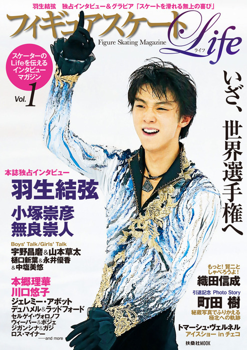 フィギュアスケートLife Vol.1拡大写真