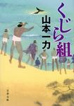 くじら組-電子書籍