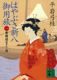 はやぶさ新八御用旅(一) 東海道五十三次-電子書籍