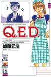 Q.E.D.―証明終了―(18)-電子書籍