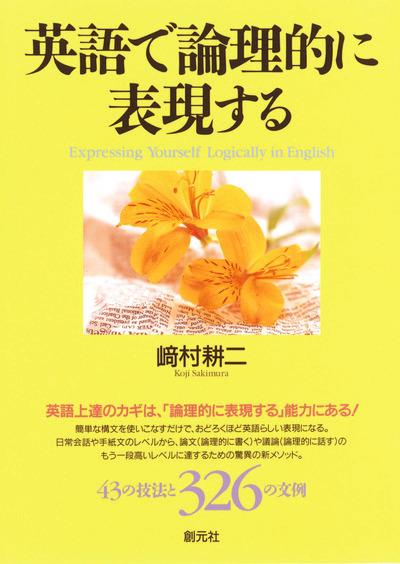 英語で論理的に表現する-電子書籍