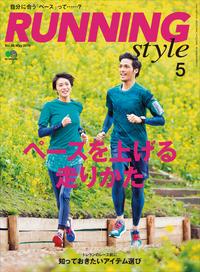 Running Style(ランニング・スタイル) 2016年5月号 Vol.86