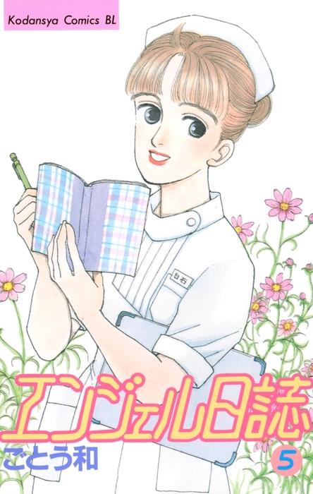エンジェル日誌(5)拡大写真