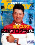 GOLF TODAY 2017年3月号-電子書籍