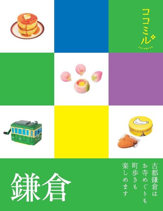 ココミル 鎌倉(2017年版)拡大写真