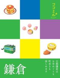 ココミル 鎌倉(2017年版)-電子書籍