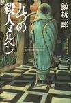 九つの殺人メルヘン-電子書籍