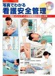 写真でわかる看護安全管理 : 事故・インシデントの背景要因の分析と対策-電子書籍