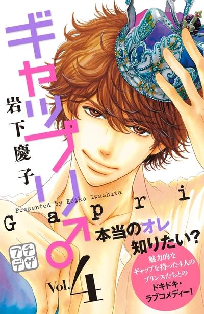 ギャップリ♂ プチデザ(4)-電子書籍