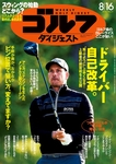 週刊ゴルフダイジェスト 2016/8/16号-電子書籍