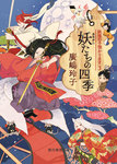 妖たちの四季-電子書籍