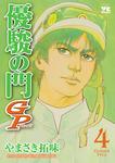 優駿の門GP 4-電子書籍