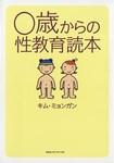 0歳からの性教育読本-電子書籍