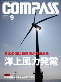 海事総合誌COMPASS2014年9月号 日本の海に新市場が生まれる 洋上風力発電