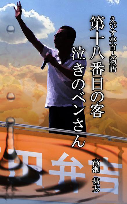 えびす亭百人物語 第十八番目の客 泣きのベンさん-電子書籍-拡大画像