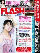 週刊FLASH(フラッシュ) 2017年8月1日号(1432号)