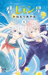 君とレモンの星 1【試し読み増量版】-電子書籍