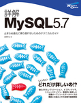 詳解MySQL 5.7 止まらぬ進化に乗り遅れないためのテクニカルガイド-電子書籍