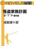 C★NOVELS Mini 怪盗家族計画 M・T・P番外篇-電子書籍
