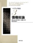 ハイブリッド民法3 債権総論-電子書籍