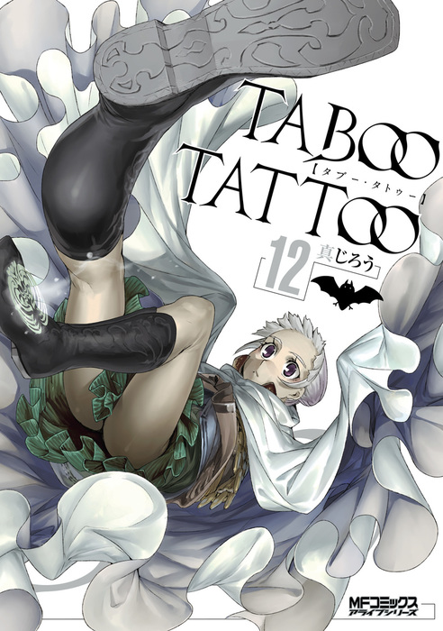 タブー・タトゥー TABOO TATTOO 12拡大写真