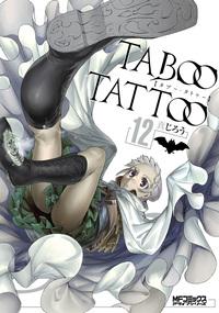 タブー・タトゥー TABOO TATTOO 12-電子書籍