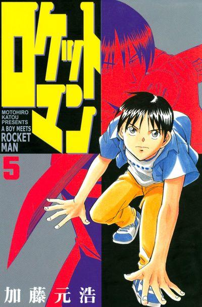 ロケットマン(5)-電子書籍