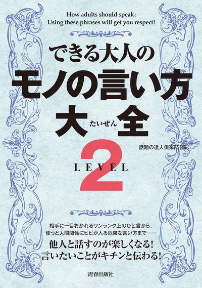 できる大人のモノの言い方大全 LEVEL2-電子書籍