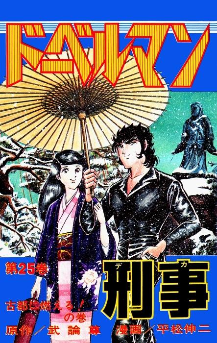 ドーベルマン刑事 第25巻-電子書籍-拡大画像