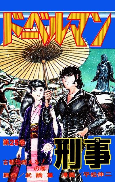 ドーベルマン刑事 第25巻-電子書籍