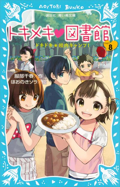 トキメキ 図書館 PART8 -ドキドキ★校内キャンプ!--電子書籍