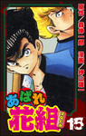 あばれ花組15巻赤毛の転校生!!の巻-電子書籍