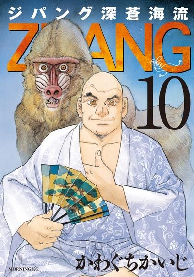 ジパング 深蒼海流(10)-電子書籍