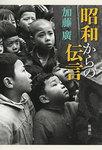 昭和からの伝言-電子書籍